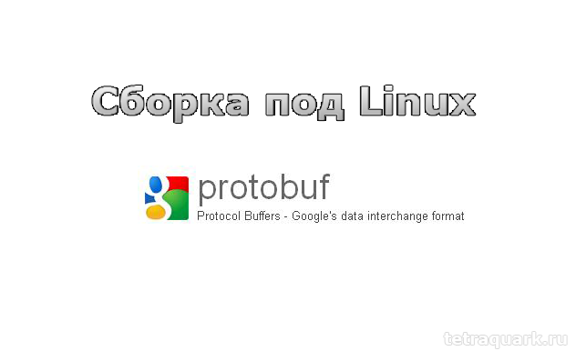 protobuf_build