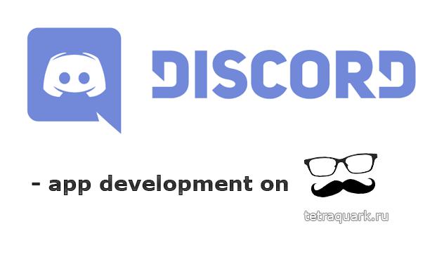 discord_appdev