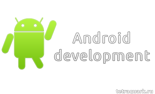 android_dev_post