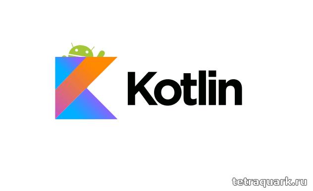 kotlin_dev_post