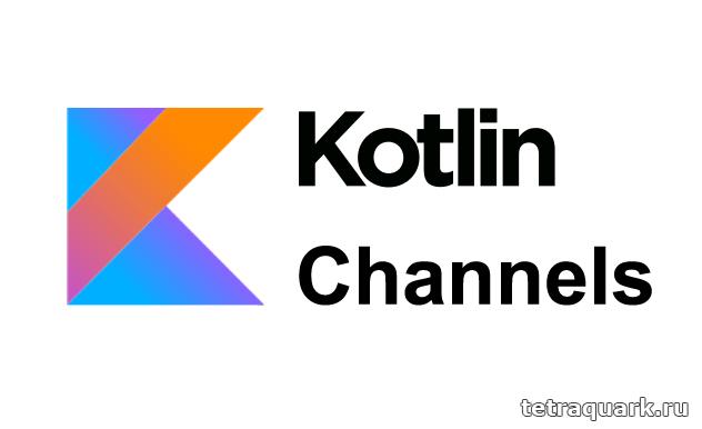 kotlin_channels_post